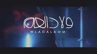 wladalamm ولادالعم feat. Abu Hmed & Don Ruckus - Berlin Kulturhaus Kili