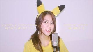 【Pokémon XY&Z】 Pikachu no uta [Pikachu's Song] (Cover by SVGV)
