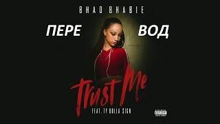 "Перевод/Lyrics ""Trust Me""-BHAD BHABIE/Danielle Bregoli feat. Ty Dolla $ign"