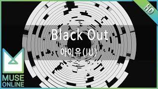 [뮤즈온라인] 아이유(IU) - Black Out