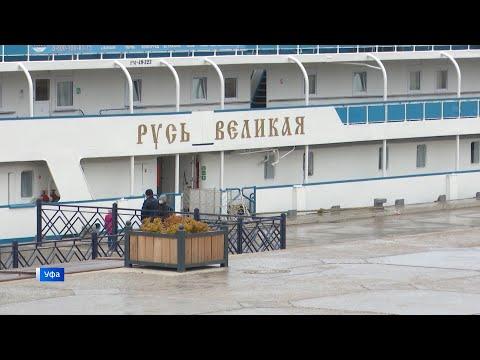 Путь «Руси Великой»: в акваторию Уфы впервые в истории зашло трехпалубное судно