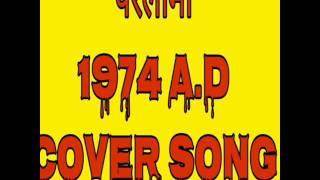 Parelima lukai rakhana cover song 1974 A.D.