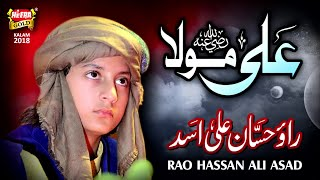 Ali Maula,New Kalam 2018,Rao Brothers Manqabat - Rao Hassan Ali Asad - New Manqabat 2018,Heera Gold