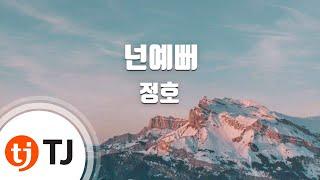 [TJ노래방 / 반키올림] 넌예뻐 - 정호(Jung, Ho-Seung) / TJ Karaoke