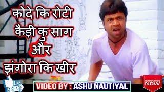 कोदे कि रोटी कैड़ी कु साग | Garhwali Comedy | Kode Ki Roti Kaidi Ku Saag | Ashu Nautiyal Dubbing