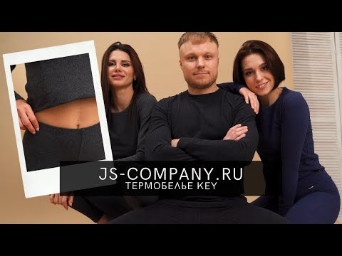 Термобелье KEY. JS-COMPANY.RU