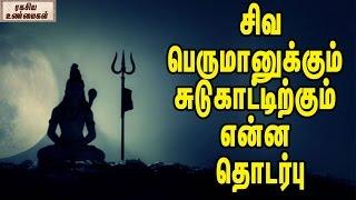 சிவ பெருமானுக்கும் சுடுகாட்டிற்கும் என்ன தொடர்பு    Why Lord Shiva meditates on cemetery