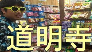 【道明寺】駄菓子屋でめっちゃイケメンになってみた。