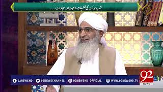 Subh e Noor | Nazir Ahmed Ghazi | Benefits and Significance of Shab e Barat | 1 May 2018 | 92NewsHD