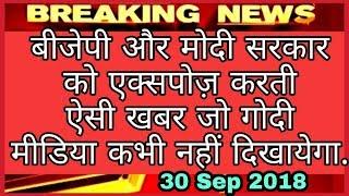 #BJP और #Modi Sarkar को #Expose करती आज की बड़ी ख़बर जो #GodiMedia नहीं दिखायेगा (30 Sep 2018).