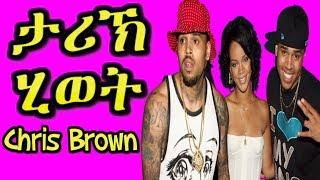 ታሪኽ ሂወት Christ Brown (ክሪስ ብራውን) - RBL TV Entertainment