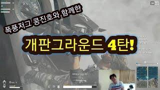 연막 콩진호 선생과 함께한 개판그라운드4탄 (김기열 홍진호 도너츠)