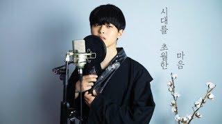 이누야샤(犬夜叉) OST - 시대를 초월한 마음(時代を越える想い) / Cover by 정혜일