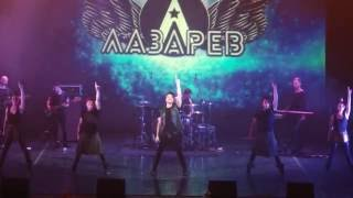 "Sergey Lazarev ""You are the only one"" live 4K HD Сергей Лазарев Концерт в Челябинске"