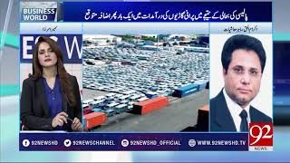 Car import policy to be reviewed in Pakistan  - 19 February 2018 - 92NewsHDPlus