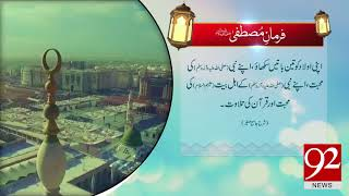 Farman e Mustafa (PBUH) - 02 April 2018 - 92NewsHDPlus