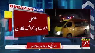 Dumper truck crushes, kills woman in Karachi   14 June 2018   92NewsHD