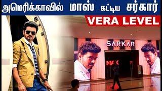 """ Vera Level ""மாஸ் கட்டிய சர்கார் | Thalapathy Vijay mass |  | Sarkar | Trailer | Songs"