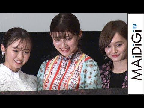 萩原みのり、今泉佑唯の印象は「不思議な子から変な子に」 映画「転がるビー玉」完成披露舞台あいさつ