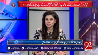 92 at 8 ( Chaudhry Nisar's Statement ) - 22 March 2018 - 92NewsHDPlus