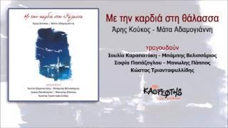 Κώστας Τριανταφυλλίδης ΜΠΛΕ ΒΑΘΥ (HQ Official Audio Video)