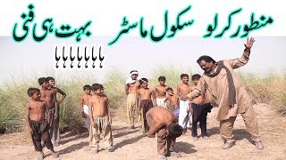 Manzor Kirlo School Master Very Funny Video By You TV