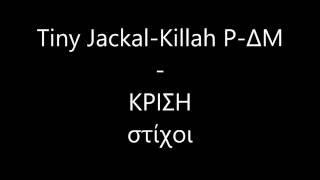 ΔΜ- Tiny Jackal-Killah P-ΚΡΙΣΗ στίχοι