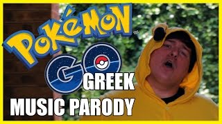 POKEMON GO GREEK MUSIC PARODY | Που είστε γαμώ - Puck Redflix (Official Video)