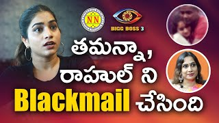 Tamannah Blackmailed Rahul Alleges Punarnavi | Punarnavi Interview | Bigg Boss 3 Telugu | NN TV