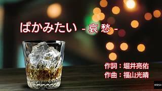 PS4 龍が如く極 カラオケ 「ばかみたい -哀愁- ・演出有りVer.」