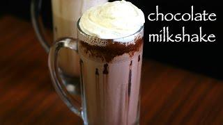 chocolate milkshake recipe | chocolate shake | homemade chocolate milk recipe