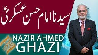 Subh E Noor | Syedna Imam Hassan Askri (AS) | 18 Dec 2018 | 92NewsHD