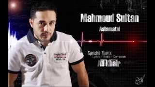 محمود سلطان - عشمتـني بالحلق  ( جديد ) 2014 Mahmoud Sultan