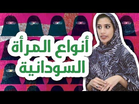 #N2OComedy: أنواع المرأة السودانية - مها جعفر #برنامج_جديد