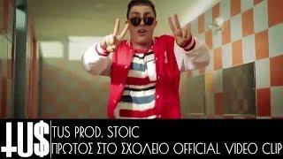 TUS - Πρώτος στο σχολείο - Music Μαρία Γιαννίκου Prod. Stoic- Official Video Clip