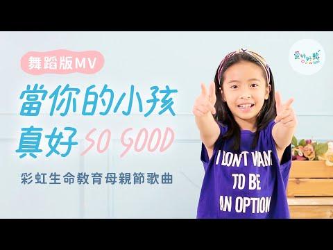 當你的小孩真好(舞蹈版MV)— 愛好好聽 [彩虹生命教育母親節歌曲] - YouTube