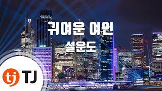 [TJ노래방] 귀여운여인 - 설운도(Seol, Woon-Do) / TJ Karaoke