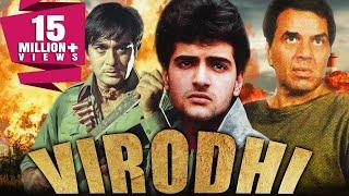 Virodhi (1992) Full Hindi Movie | Dharmendra, Sunil Dutt, Armaan Kohli, Anita Raj, Harsha Mehra width=