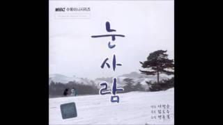 서영은 혼자가 아닌 나 (눈사람 OST ) (가사 첨부)
