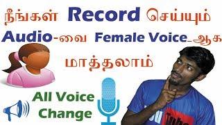 How To Change Male Voice To Female Voice உங்களுக்கு பிடித்த Voice-ஆக மாற்றலாம் | Tamil