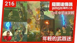 【薩爾達傳說 曠野之息】216-年輕的武器迷(2018 中文版) width=