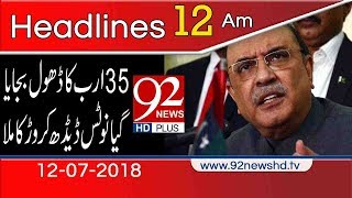 News Headlines | 12:00 AM | 12 July 2018 | 92NewsHD