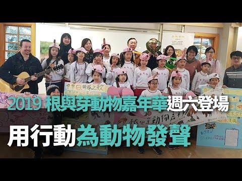 2019根與芽動物嘉年華週六登場 用行動為動物發聲【央廣新聞】 - YouTube