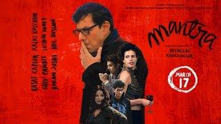 MANTRA Official Trailer   Rajat Kapoor   Kalki Koechlin   Nicholas Kharkongor   March 17