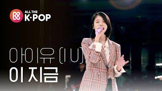 ( Picnic Live Season2 EP.104) IU - dlwlrma