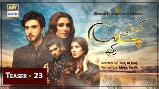 Koi Chand Rakh Episode 23   Teaser   - ARY Digital Drama