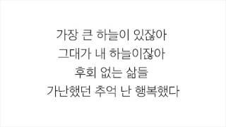 정은지 (JEONG EUNJI)_ 하늘바라기 (HOPEFULLY SKY) (Feat. 하림) [LYRICS] 가사 한국어
