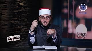التعويذة | حلقة 34 | الفرق بين الجن والشيطان - الشيخ عبدالحميد عامر | قناة مودة