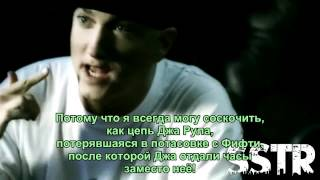 Eminem - Monkey See Monkey Do с русскими субтитрами