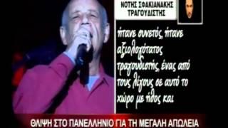 Ο Νοτης Σφακιανακης για τον θανατο του Δ. Μητροπανου